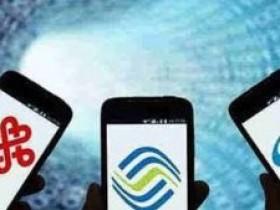 5G时代三大电信运营商能否续写市场传奇?