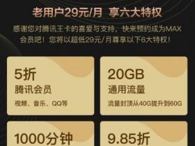 联通再出大王卡max! 20G流量+1000分钟通话