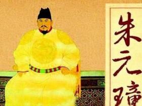 历史上的反腐倡廉 看布衣皇帝朱元璋怎么做的?