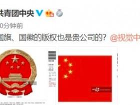 共青团中央:国旗、国徽的版权也是贵司(视觉中国)的?