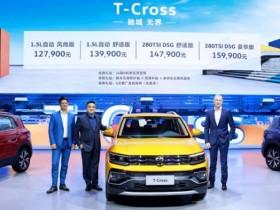 潮流玩家的第一辆车 !上汽大众T-Cross 12.79万起上市