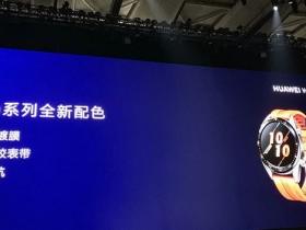 华为Watch GT手表发布 1388元起超长两周续航