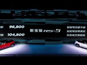 宝骏汽车新品牌发布 首款量产车RS-5正式上市