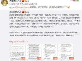 刘静尧个人资料 刘强的事件刘静尧是谁?