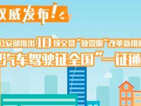 """6月1日起小车驾驶证""""全国通考"""""""