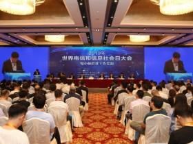 2019年世界电信和信息社会日大会在京召开
