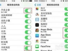 苹果手机iPhone怎么设置省流量模式?