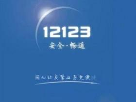 交管12123升级 20多项交管业务均可电子支付