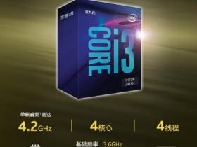 英特尔i3-9100F上架:睿频4.2GHz,售价749元