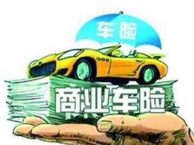 汽车商业险最低几个月一买?
