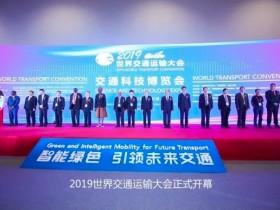 交道APP亮相2019世界交通运输大会 深耕交通行业线上安全教育