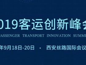 推动客运行业转型升级 2019西安国际客车客运峰会火热招商中
