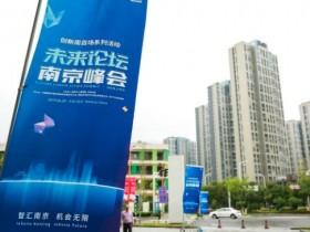 2019南京创新周:未来论坛·南京峰会正式开幕