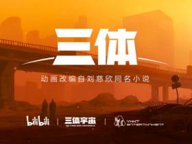 哔哩哔哩宣布启动《三体》动画项目 与美丽中国达成深度合作