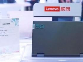 MWC2019上海:联想发布首款5G笔记本