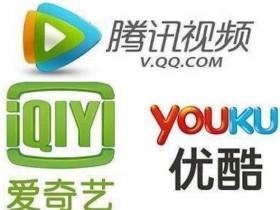 传统与破局 网络视频下的新娱乐格局