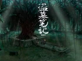 秦岭神树到底是谁的墓穴?