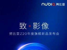 努比亚z20发布时间?努比亚z20什么时候上市