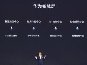 华为智慧屏突然宣布 大尺寸创新智慧时代