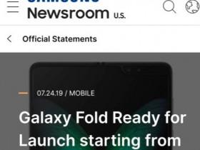 三星宣布已修复Galaxy Fold 9月重新上架