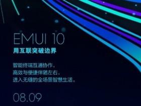 华为EMUI10在哪些方面着重升级了?