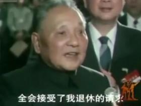 邓小平的最后五年