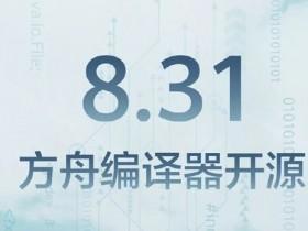 华为方舟编译器支持适配手机型号:20款大全