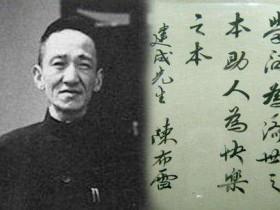 """蒋介石看到""""文胆""""陈布雷的遗言顿时泪奔"""