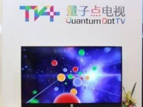 TCL量子点电视要取代OLED?TCL量子点电视怎么样