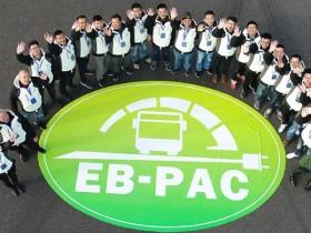 EB-PAC全国新能源公交车性能评价大赛