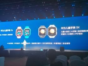 华为儿童手表3系列新品正式发布:688元起