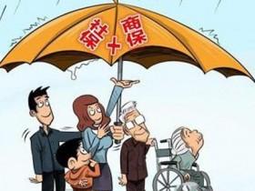 社保和商业保险有什么区别?