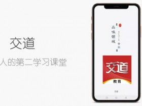 交道app官网版下载 交道教育app官方下载