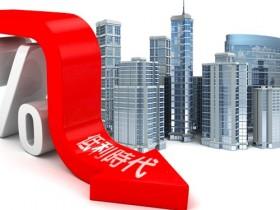 世界上第一个负利率按揭贷款!负利率带来的危害