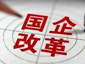 中国经济增长的潜力还有两个路径:农村土地改革和国有企业改革?