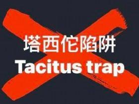 塔西佗陷阱是什么意思?