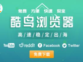 酷鸟浏览器App横空出世 高速稳定访问外网