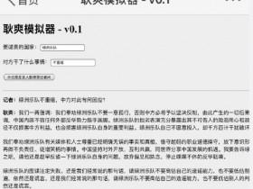耿爽模拟器 v0.1