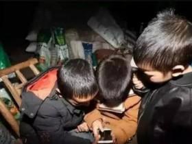 中国穷人的孩子 或许正在被手机废掉
