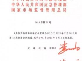 正式发布!《危险货物道路运输安全管理办法》2020年1月1日实施