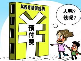北京:加强预付式消费市场管理的意见(征求意见稿)