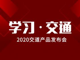 交道教育将召开产品发布会 2020年1月6日精彩来袭