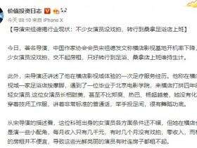 导演宋祖德揭行业现状:不少女演员没戏拍 转行到桑拿足浴店上班