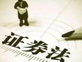 证券从业人员买卖股票将被没收违法所得并处罚款