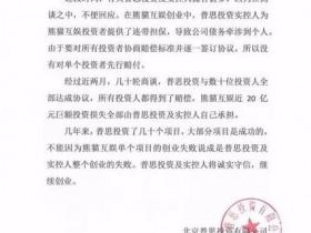 王思聪的2019:富二代人生的第一场压力测试