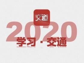 探索千万量级市场!交道APP2020年拓展教育新业务