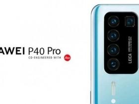 华为P40 Pro最新渲染图曝光 五摄像头和上代区别明显