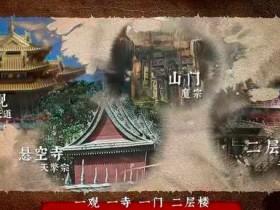 西陵神殿和知守观有什么关系?
