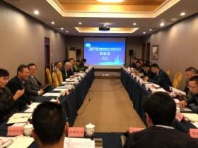 2019EB-PAC全国新能源公交车性能评价赛启动会在京召开
