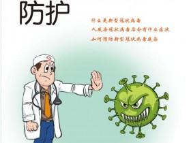 全国首发《新型冠状病毒感染防护》电子版